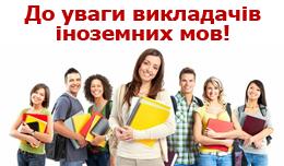 До уваги викладачів іноземних мов!