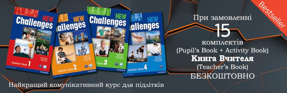 Challenges new Pearson Education Limited спеціальна пропозиція