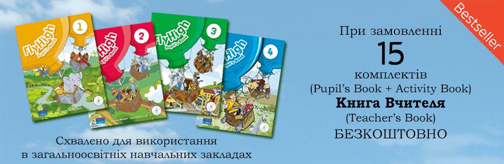 Fly High При купівлі від 15 комплектів у подарунок Книга для вчителя
