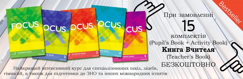 Focus Pearson Education Limited спеціальна пропозиція