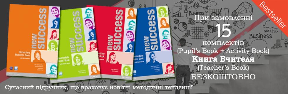 New success від Pearson Education Limited спеціальна пропозиція
