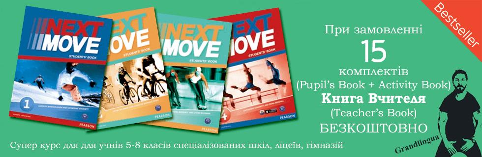 Next Move від Pearson Education Limited спеціальна пропозиція