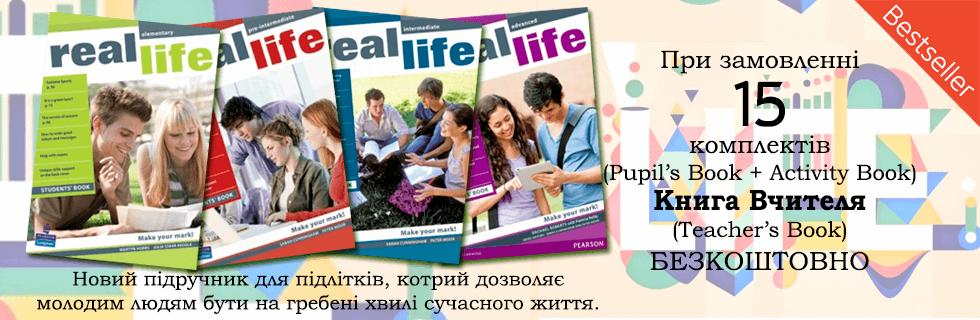 Real Life від Pearson Education Limited спеціальна пропозиція
