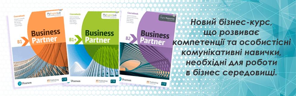 Business partner курси ділової англійської мови
