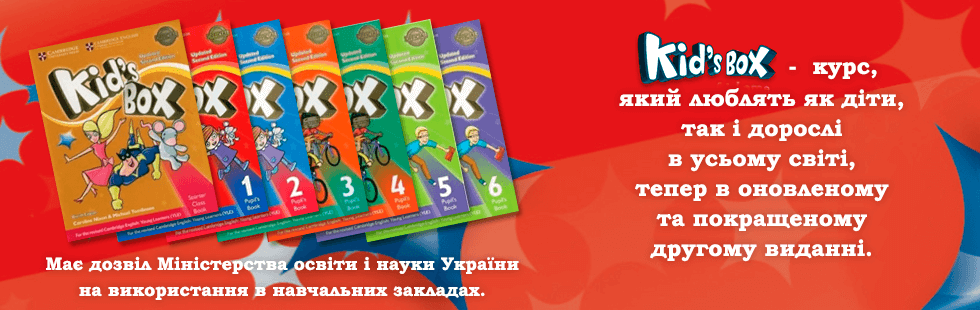 Kid's Box - курс від Cambridge University Press рівнів Starters, Movers, Flyers