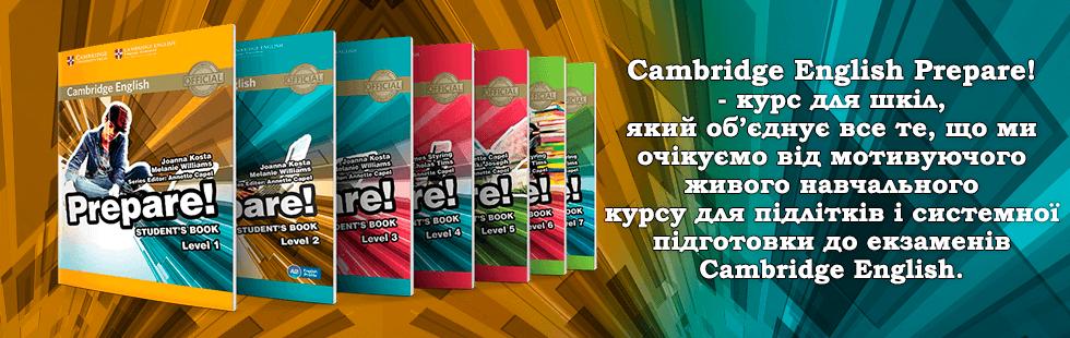 Cambridge English Prepare! - єдиний курс для шкіл підготовки рівнів A2, B1, B2 (CEFR)