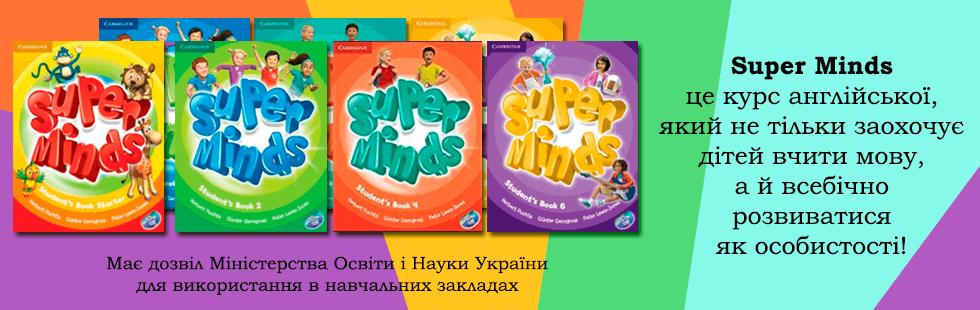 Super Minds - Навчальний курс для учнів 1-6 класів спеціалізованої школи