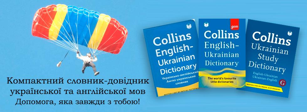 Collins материалы словари-справочники украинский английский