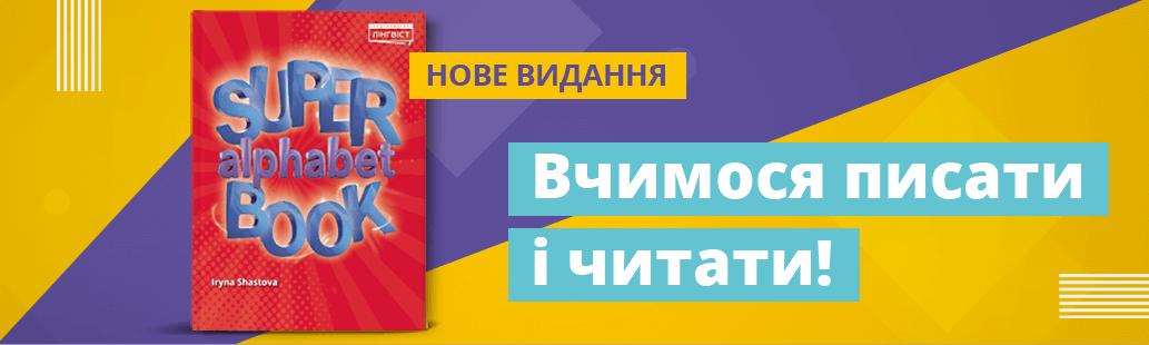 Super Alphabet Book - вчимося читати і писати