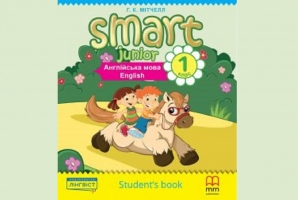 Аудіо файли для курсу Smart Junior 1 For Ukraine всі 8 модулів PDF завдання письмові та аудіо тести