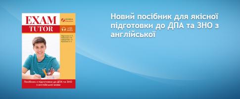 Подготовка к ВНО по Английскому языку 2018 Exam Tutor Мартынюк
