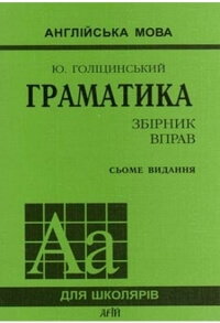 ГРАМАТИКА – збірник вправ (7 видання)