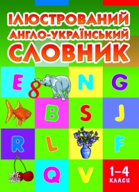 Ілюстрований Англо-Український словник (1-4 класи)