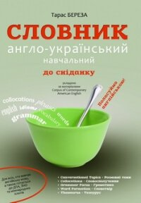 Словник англо-український навчальний до сніданку