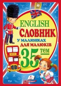 English Словник у малюнках для малюків