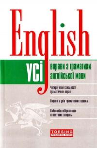 English – Усі вправи з граматики англійської мови