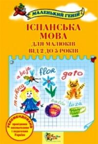 Іспанська мова для малюків від 2 до 5 років (Серія «Маленький геній»)
