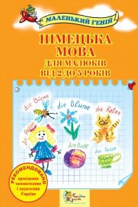 Німецька мова для малюків від 2 до 5 років (Серія «Маленький геній»)