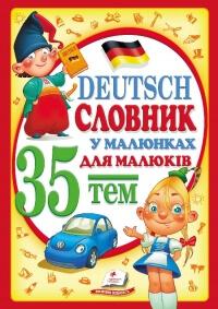 Deutsch Словник у малюнках для малюків