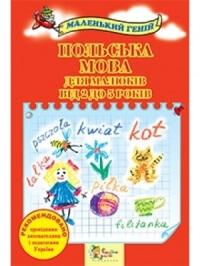 Польська мова для малюків від 2 до 5 років (Серія «Маленький геній»)