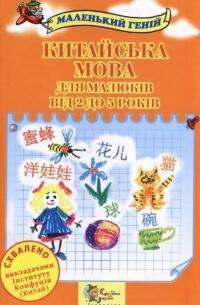 Китайська мова для малюків від 2 до 5 років (Серія «Маленький геній»)