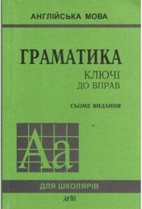 Обкладинка ГРАМАТИКА – Ключі до вправ (7 видання)