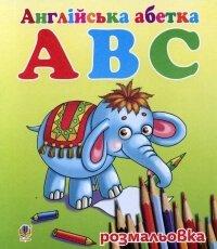Англійська абетка ABC