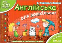 Англійська для дошкільнят (серія «Мамина школа»)