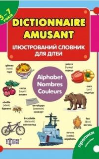 Французько-український ілюстрований словник для дітей від 5 до 7 років