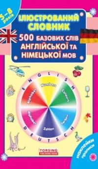 Ілюстрований словник: 500 базових слів англійської та німецької мови