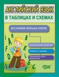 Английский язык в таблицах и схемах (Для учеников начальных классов)