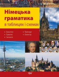 Німецька граматика в таблицях і схемах