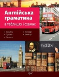 Англійська граматика в таблицях і схемах