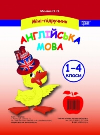Міні-підручник Англійська мова 1-4 класи