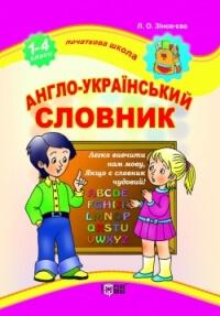 Англо-український словник. Початкова школа. 1-4 класи