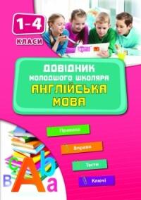 Довідник молодшого школяра. Англійська мова 1-4 класи
