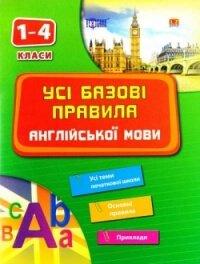 Усі базові правила англійської мови (1-4 класи)