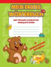 Мій перший словник німецької мови + граматичний матеріал (Mein erstes W?rterbuch.)