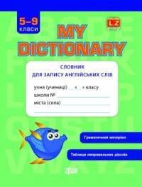 My dictionary (5-9 класи) Словник для запису англійських слів + Граматичний матеріал + Таблиця неправильних дієслів