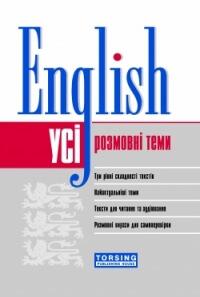 English. Усі розмовні теми