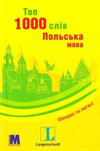 Топ 1000 слів Польська мова
