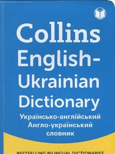 Обкладинка Collins Ukrainian Dictionary Mini Size