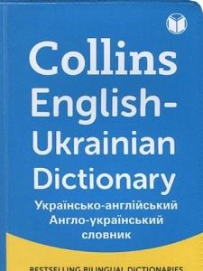 Обкладинка Collins Ukrainian Dictionary Mini Size