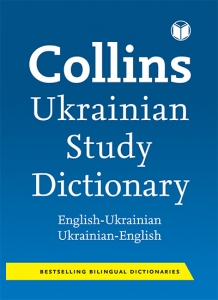 Обкладинка Collins Ukrainian Study Dictionary