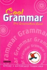 Cool grammar Pre-Intermediate Level. Вправи з англійської грамматики