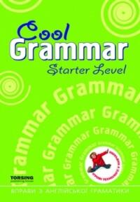 Cool grammar Starter Level. Вправи з англійської граматики