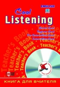 Cool listening. Книга для вчителя