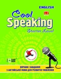 Cool speaking Starter level Вправи і завдання для розвитку мовлення