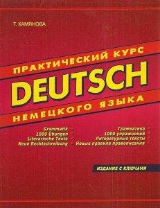 Обкладинка DEUTSCH. Практический курс немецкого языка
