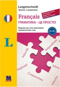 Французька граматика коротко і легко